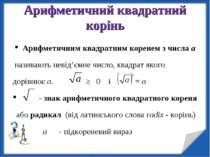 Арифметичний квадратний корінь Арифметичним квадратним коренем з числа а нази...