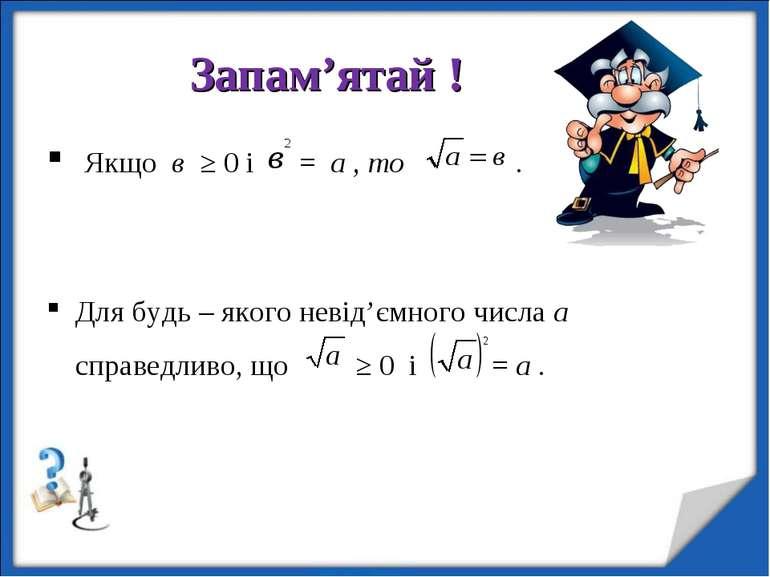 Запам'ятай ! Якщо в ≥ 0 і = а , то . Для будь – якого невід'ємного числа а сп...