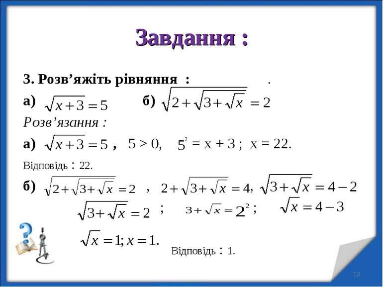 Завдання : 3. Розв'яжіть рівняння : . а) б) Розв'язання : а) , 5 > 0, = х + 3...