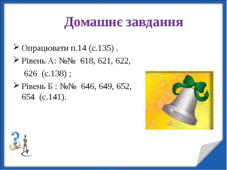 Домашнє завдання Опрацювати п.14 (с.135) . Рівень А: №№ 618, 621, 622, 626 (с...