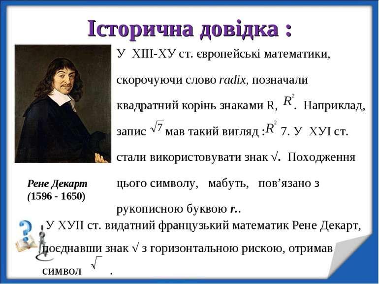 Історична довідка : У ХІІІ-ХУ ст. європейські математики, скорочуючи слово ra...