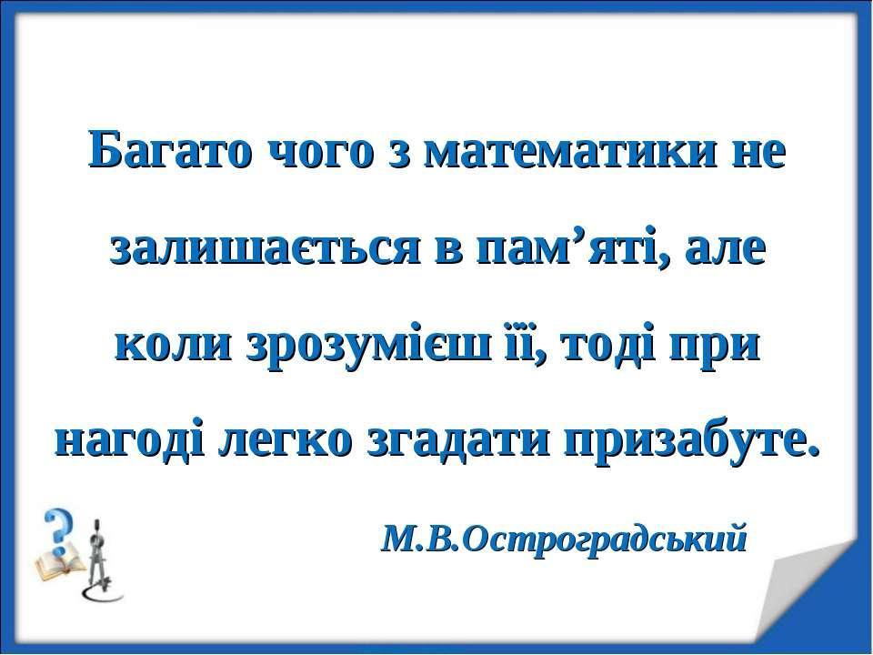 Багато чого з математики не залишається в пам'яті, але коли зрозумієш її, тод...