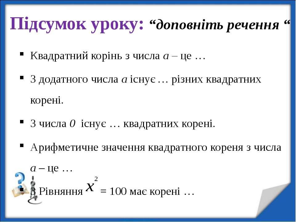 """Підсумок уроку: """"доповніть речення """" Квадратний корінь з числа а – це … З дод..."""
