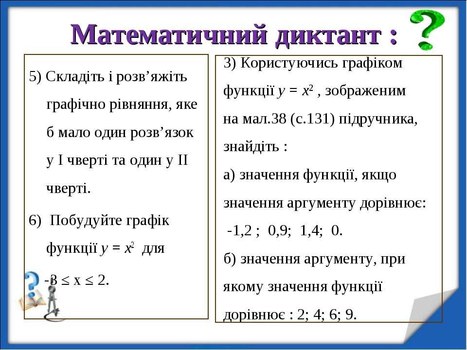 Математичний диктант : 5) Складіть і розв'яжіть графічно рівняння, яке б мало...