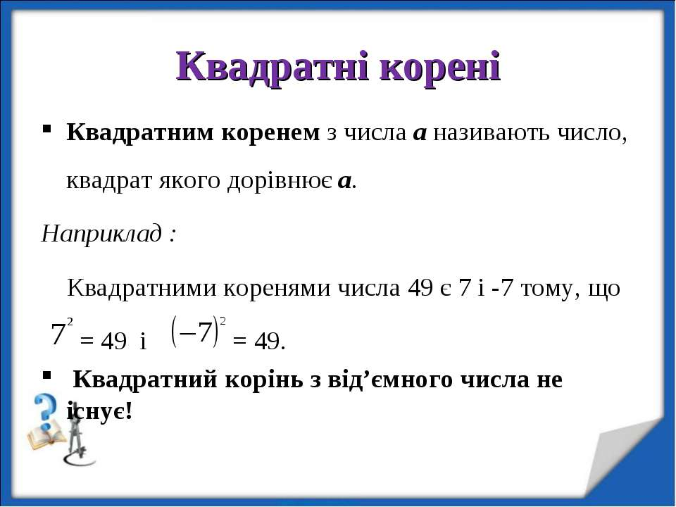 Квадратні корені Квадратним коренем з числа а називають число, квадрат якого ...