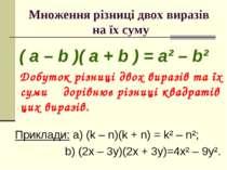 Множення різниці двох виразів на їх суму ( a – b )( a + b ) = a² – b² Добуток...