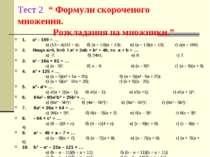 """Тест 2 """" Формули скороченого множення. Розкладання на множники."""" 1. a² - 169 ..."""