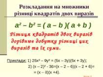 Розкладання на множники різниці квадратів двох виразів a² – b² = ( a – b )( a...