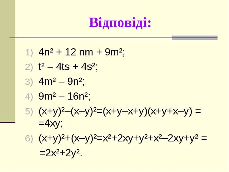 Відповіді: 4n² + 12 nm + 9m²; t² – 4ts + 4s²; 4m² – 9n²; 9m² – 16n²; (x+y)²–(...