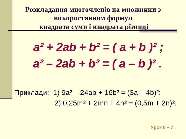 Розкладання многочленів на множники з використанням формул квадрата суми і кв...