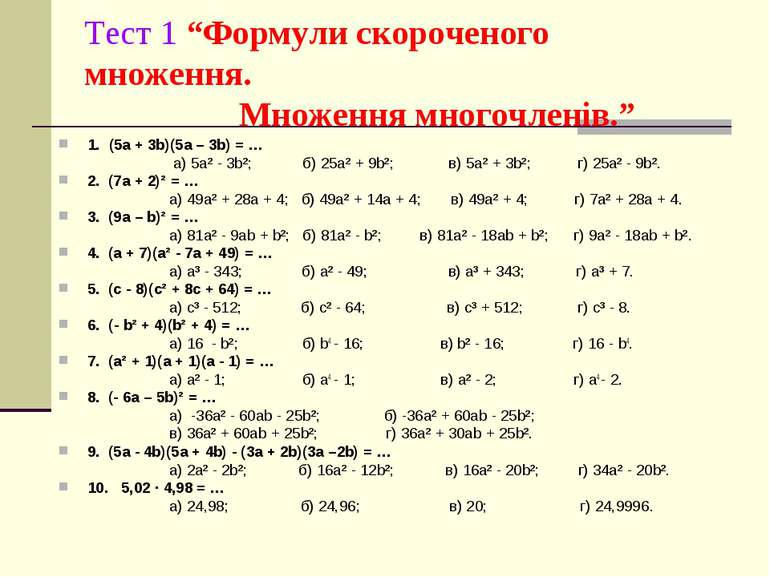 """Тест 1 """"Формули скороченого множення. Множення многочленів."""" 1. (5a + 3b)(5a ..."""