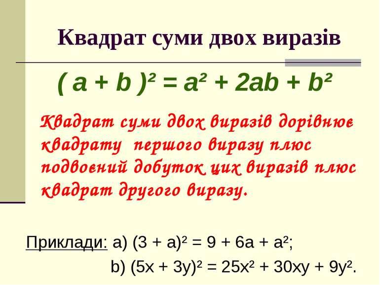Квадрат суми двох виразів ( a + b )² = a² + 2ab + b² Квадрат суми двох виразі...