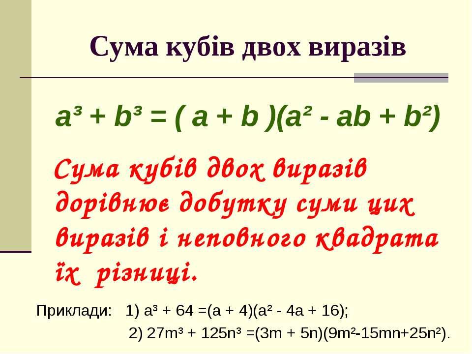 Сума кубів двох виразів a³ + b³ = ( a + b )(a² - ab + b²) Сума кубів двох вир...