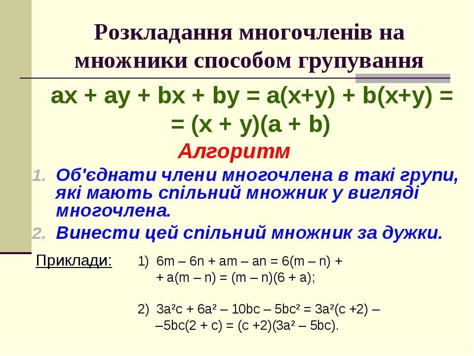 Розкладання многочленів на множники способом групування ax + ay + bx + by = a...