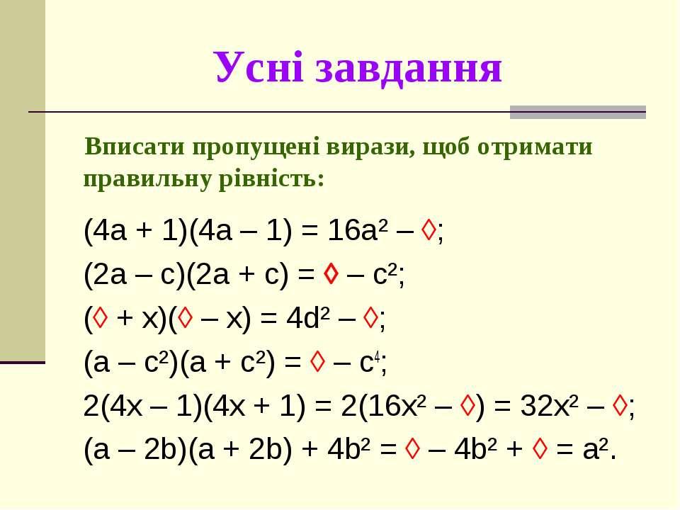 Усні завдання Вписати пропущені вирази, щоб отримати правильну рівність: (4a ...