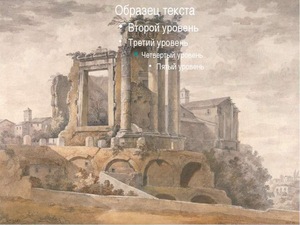 Храм Сибиллы в Тиволи, как и этрусские храмы, сочетает фронтальную строго сим...