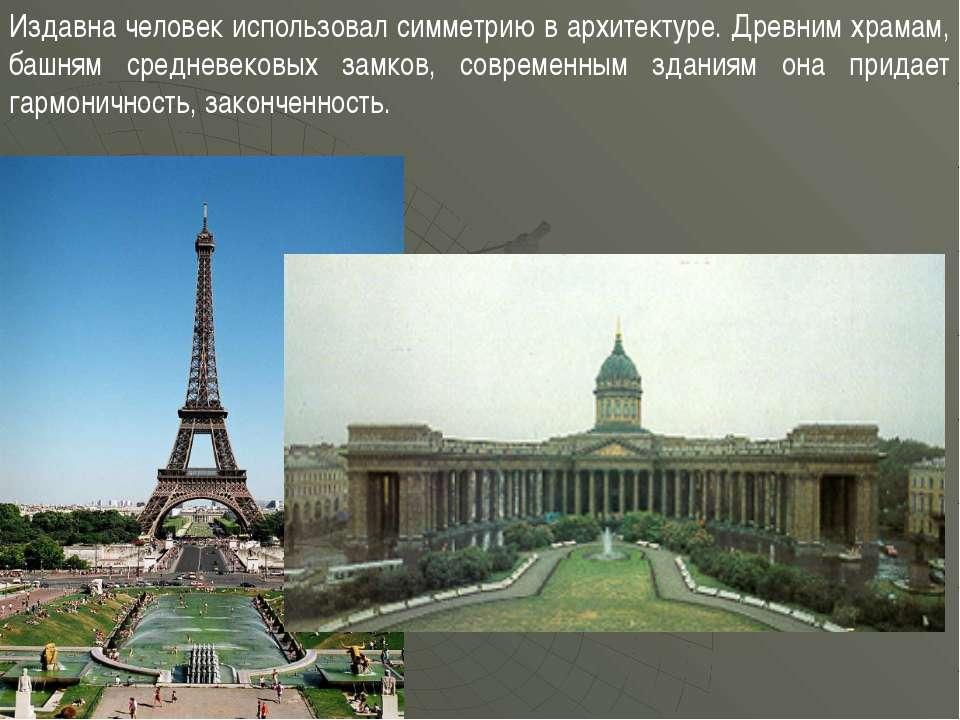Издавна человек использовал симметрию в архитектуре. Древним храмам, башням с...