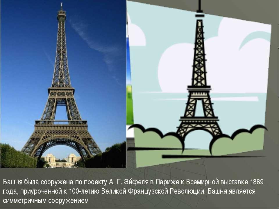 Башня была сооружена по проекту А. Г. Эйфеля в Париже к Всемирной выставке 18...