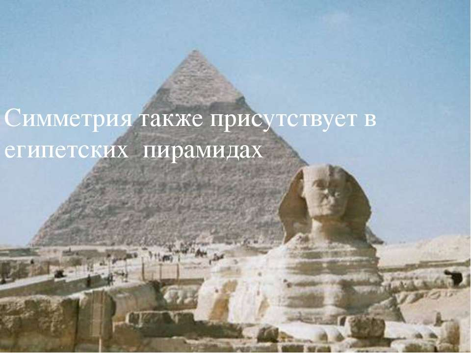 Симметрия также присутствует в египетских пирамидах