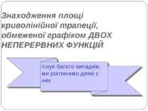 Знаходження площі криволінійної трапеції, обмеженої графіком ДВОХ НЕПЕРЕРВНИХ...