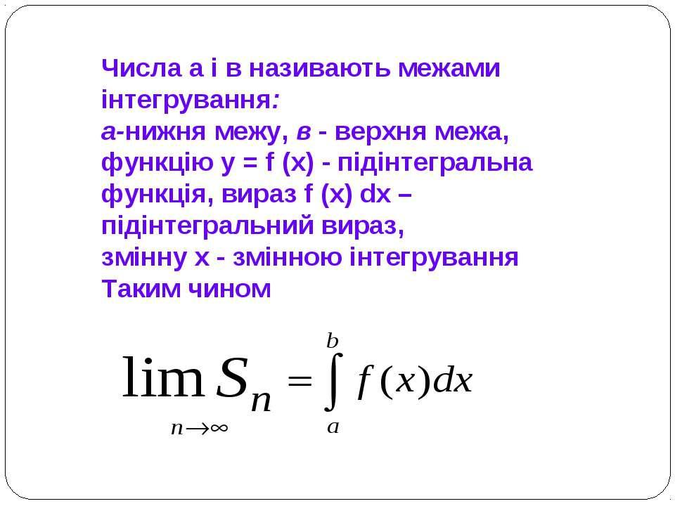 Числа а і в називають межами інтегрування: а-нижня межу, в - верхня межа, фун...