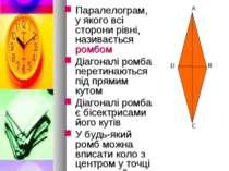 Ромб та його властивості Паралелограм, у якого всі сторони рівні, називається...