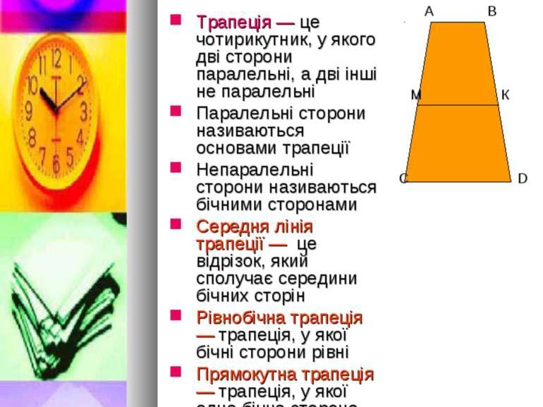 Трапеція. Основні поняття Трапеція — це чотирикутник, у якого дві сторони пар...