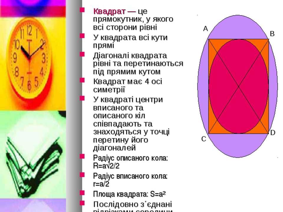 Квадрат та його властивості Квадрат — це прямокутник, у якого всі сторони рів...