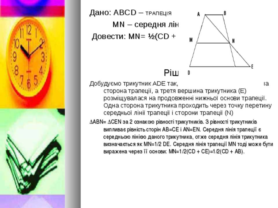 Учнівська сторінка Дано: АВСD – ТРАПЕЦІЯ МN – середня лінія Довести: МN= ½(CD...