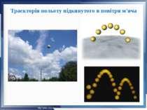 Траєкторія польоту підкинутого в повітря м'яча