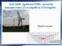Web SDR- приймач EME- сигналів використовує 25-м параболу в Dwingeloo . Параб...