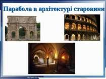 Парабола в архітектурі старовини