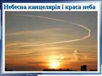 Небесна канцелярія і краса неба