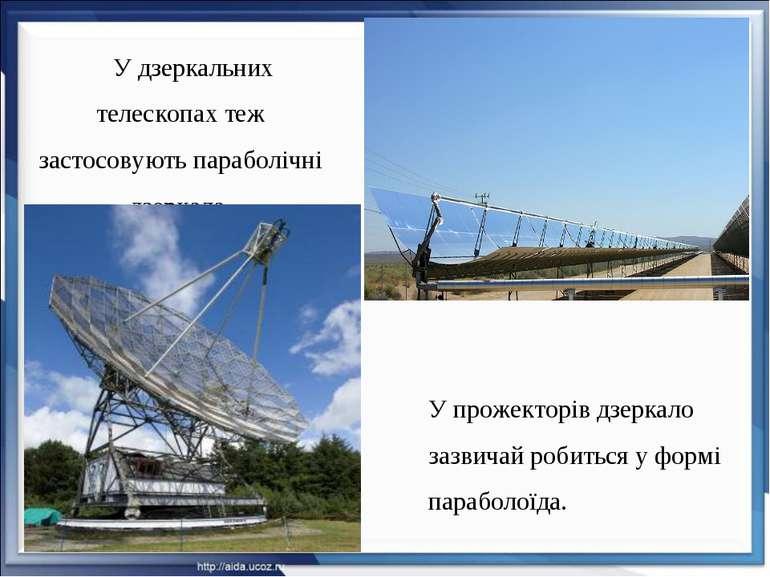 У дзеркальних телескопах теж застосовують параболічні дзеркала. У прожекторів...