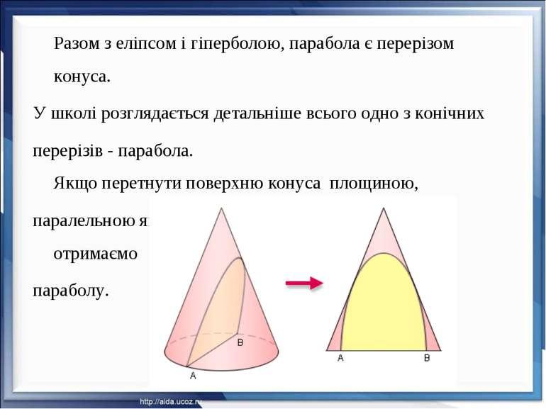 Разом з еліпсом і гіперболою, парабола є перерізом конуса. У школі розглядаєт...
