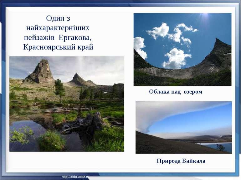 Один з найхарактерніших пейзажів Ергакова, Красноярський край Облака над озер...