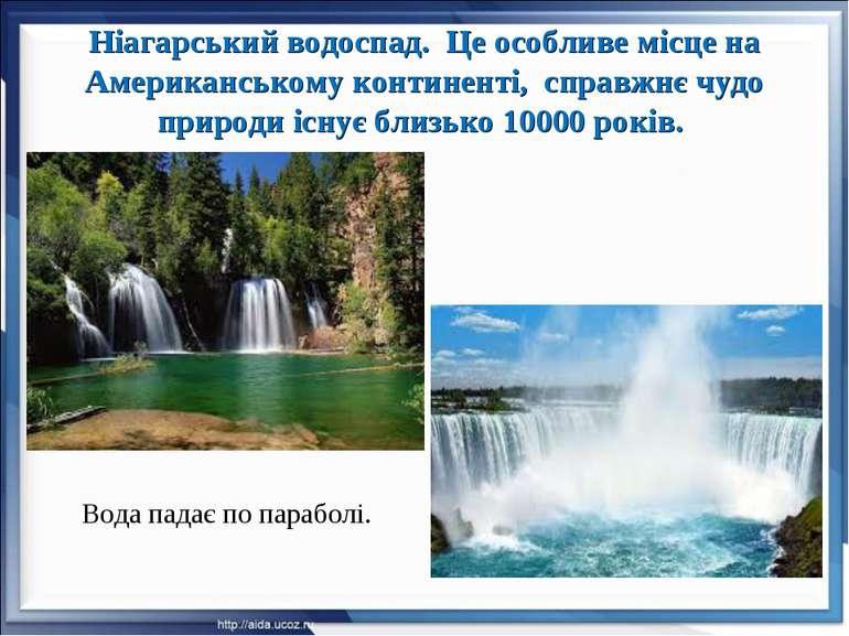 Ніагарський водоспад. Це особливе місце на Американському континенті, справжн...