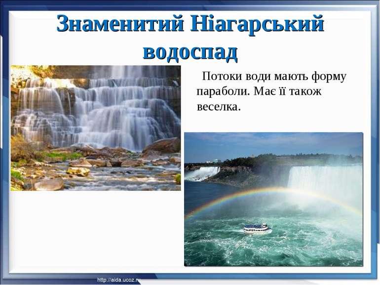 Знаменитий Ніагарський водоспад Потоки води мають форму параболи. Має її тако...