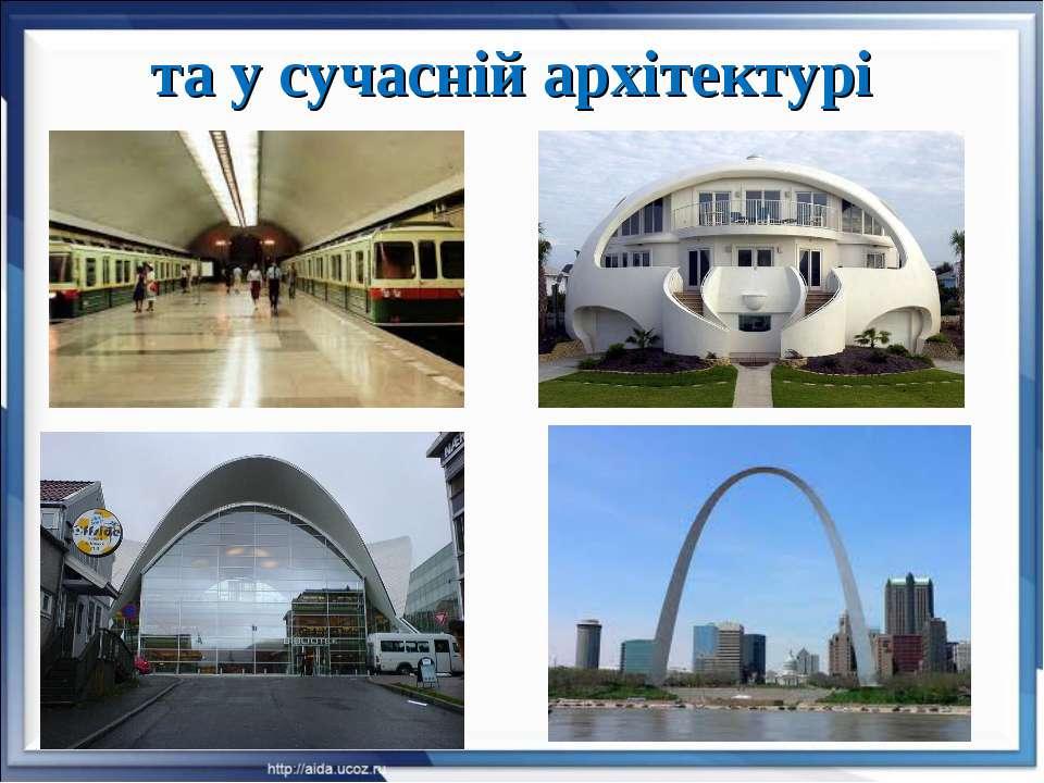 та у сучасній архітектурі