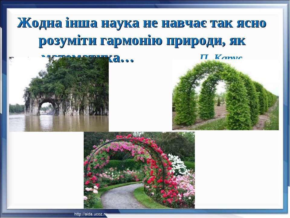 Жодна інша наука не навчає так ясно розуміти гармонію природи, як математика…...