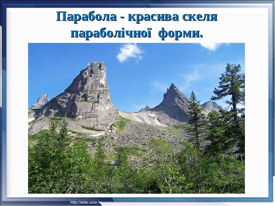 Парабола - красива скеля параболічної форми.