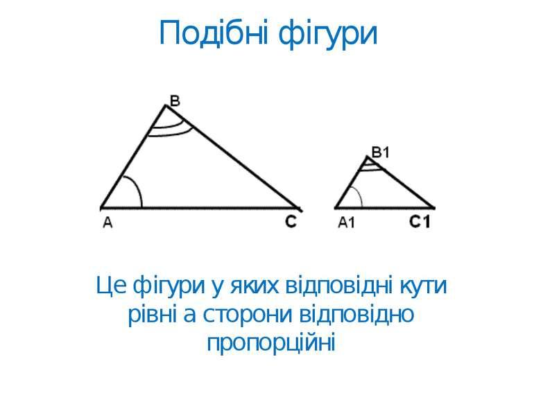 Подібні фігури Це фігури у яких відповідні кути рівні а сторони відповідно пр...