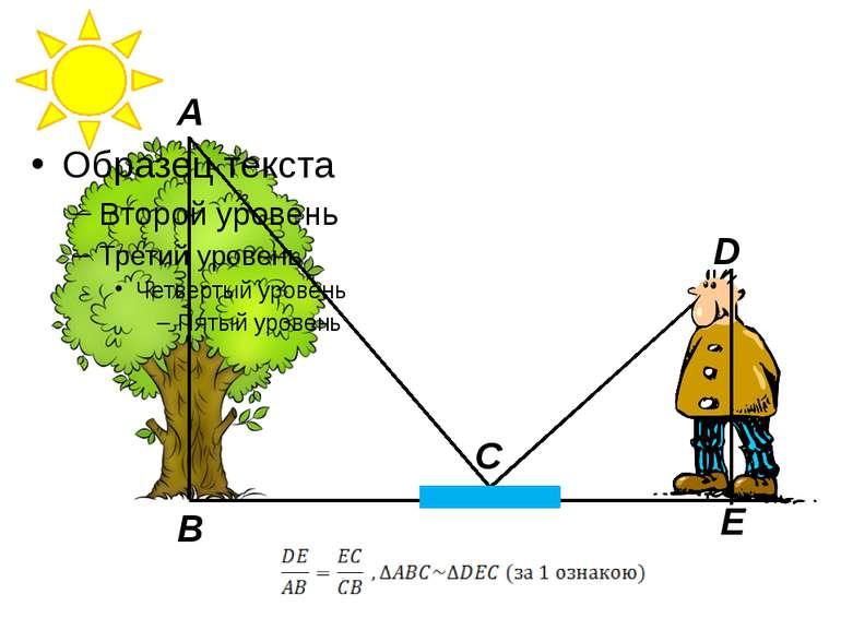 B C E D A