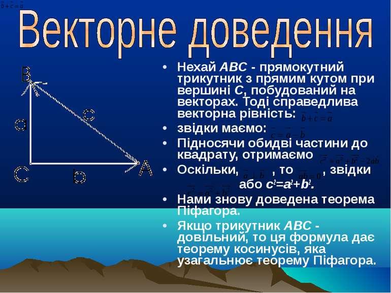 Нехай АВС - прямокутний трикутник з прямим кутом при вершині С, побудований н...