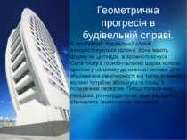 В архітектурі, будівельній справі використовуються колони. Вони мають форму н...