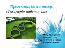 Презентація на тему: «Геометрія навколо нас» Роботу підготувала: учениця 10 к...