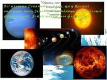 Всі планети Сонячної системи, що у Космосі оточують нашу Землю , відповідають...