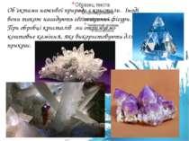 Об'єктами неживої природи є кристали. Іноді вони також нагадують геометричні ...