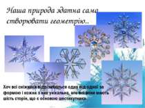 Наша природа здатна сама створювати геометрію.. Хоч всі сніжинки відрізняютьс...