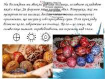 На Великдень ми звикли робити писанки, головною складовою якої є яйце. За фор...
